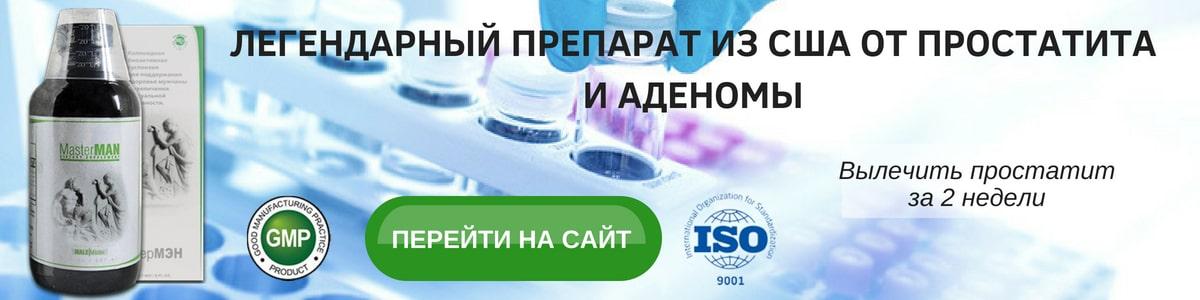 лекарство от простатита быстродействующее недорогие отзывы